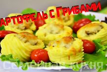 Рецепты закуски
