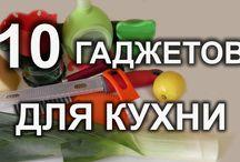Гаджеты для кухни