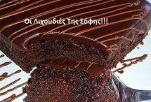 σοκολατόπιτα ουαου