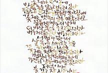 손글씨 편지