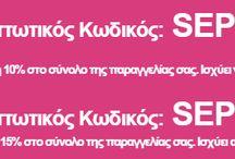 Εκπτωτικά Κουπόνια / Με αυτά τα κουπόνια θα ψωνίσετε φθηνότερα από το www.aromatakia.gr