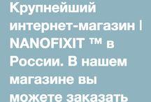 NANOFIXIT-RUSSIA.RU / https://nanofixit-russia.ru/ Крупнейший интернет-магазин NANOFIXIT ™ в России. В нашем магазине вы можете заказать продукцию NANOFIXIT ™.  Вашему вниманию иновационный продукт - жидкая защита экранов NANOFIXIT ™. В нашем магазине представлена вся линейка продукции NanoFixit NANOFIXIT TITANIUM, NANOFIXIT ONE PHONE, NANOFIXIT 3IN1, NANOFIXIT 4IN1, NANOFIXIT GOPRO, NANOFIXIT ONE TABLET.