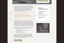 дизайн сайта(юриспруденция)
