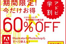 Banner ++++ sale / セール