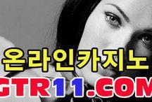 온라인카지노 GTR11。COM