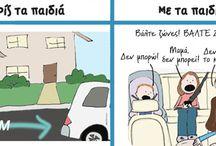 Στο αυτοκίνητο με τα παιδιά / Το παρακάτω σκίτσο περιγράφει με απίστευτη ακρίβεια πώς είναι οποιαδήποτε διαδρομή με το αυτοκίνητο όταν έχεις παιδιά και -είναι βέβαιο!- θα μιλήσει στην καρδιά σας!