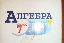 Алгебра 7 класс Ю. Н. Макарычев