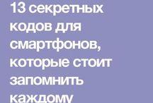 разное