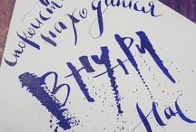 Calligraphy on canvas