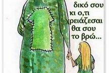 Για την κορη μου