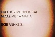 greek quotes ♥