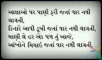 Gujarati.Sayings☆★☆