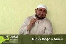 вопросы и ответы по Исламу