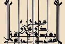 Calligraphy // Arabic