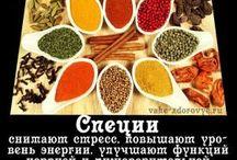 Едим вкусно и интересно
