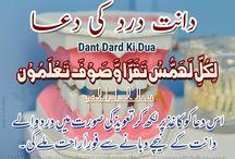 Dant Dard ka Ilaj-Wazifa for Teeth Pain