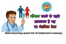 Pre Pregnancy Medical Tests in Hindi