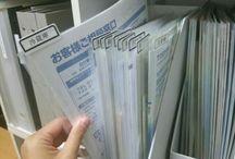 書類 収納