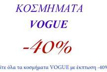 Κοσμήματα Vogue με έκπτωση -40% μόνο στο KOSMIMA.GR!!!