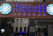 """Чайхана """"Казан"""" / Самое лучшее в Чайхане """"Казан"""" глазами наших гостей!"""