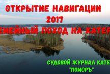 Навигация 2017