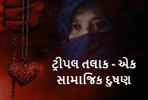 Spiritual Hacks- In Gujarati