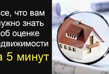 Полезная информация по оценке недвижимости