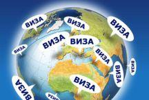 Услуги интернет магазина путешествий / Все наши услуги для Вас.