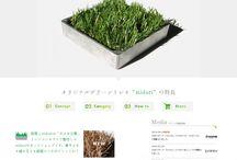 芝生 / 芝生がモチーフに使用されてるモノなど