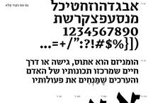Fonts from HebrewTypography.com / פונטים בעברית / © Oded Ezer פונטים בעברית
