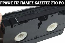 βιντεοκασετα