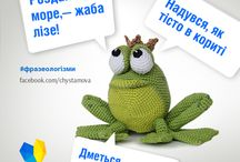 Mova | Ukrainian Language