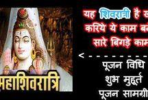 Maha Shivaratri Puja Vidhi in Hindi