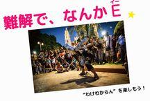 第17回 ニパフ・アジア・パフォーマンス・アート連続展 2014 in 宮崎
