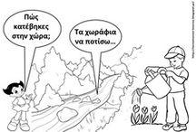 ΠΟΙΗΜΑΤΑ-ΤΡΑΓΟΥΔΙΑ