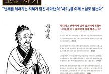Samacheon's morale
