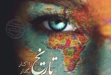 Persian poems and quotes