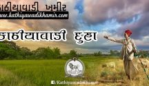 Kathiyawadi Duha
