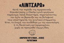 Ετυμολογία & Σημασιολογία- Greek words / Από που προέρχονται οι λέξεις....; Τι σημαίνουν ;