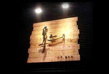 수제맞춤가구 목늬 / 부산 사직동 목공예 공방