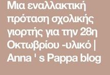 ΣΧΟΛΙΚΕΣ ΓΙΟΡΤΕΣ