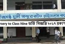 Birshreshtha Munshi Abdur Rouf Public College (Nursery to Class Nine) ভর্তি বিজ্ঞপ্তি ২০১৭ প্রকাশ
