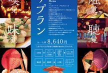 Ads(旅行)