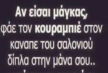 It's all Greek to me!!! / Greek humor..