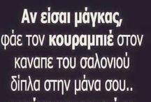 It's all Greek to me!!! / Greek humor..