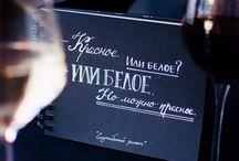 Wine quotes / Здесь мы собрали лучшие цитаты не только о вине, но и о жизни
