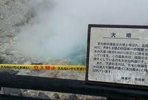 玉川温泉 Tamagawa Hot spring Spa / 日本の名所、噴出量が日本一。