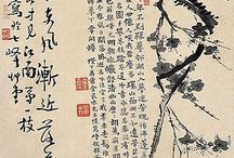 Wang Shi Shen - wāng shì shèn -  汪士慎 - 왕사신