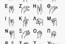 μιλάμε με τα χέρια :)