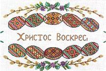 Ukrainian Stuff